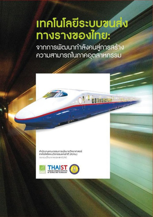THAIST : BOOKS & REPORTS