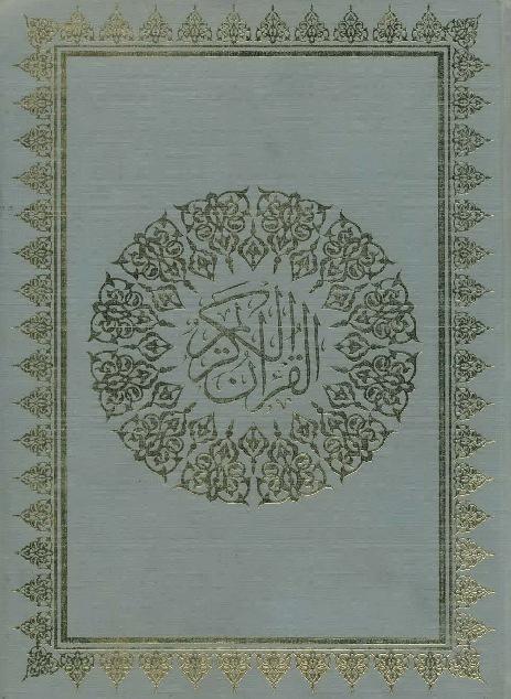 Mushaf al-Kuweit 2000