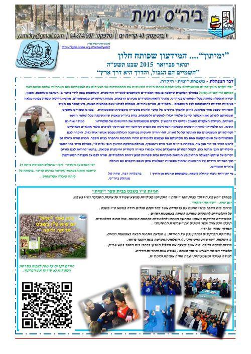 עיתון מספר 3 - חודש ינואר פברואר