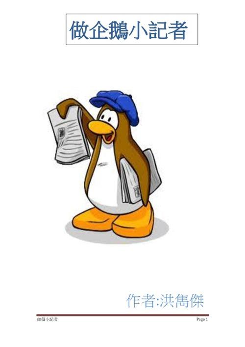 做企鵝小記者