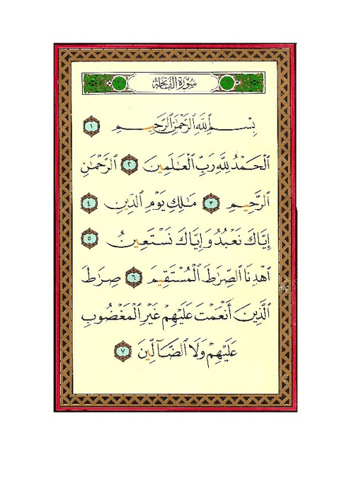 Copy of القرآن الكريم الجزء الاول و الثاني