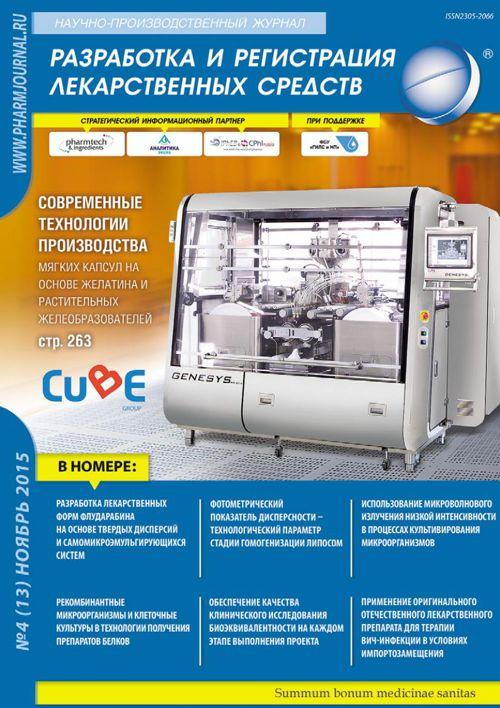 Научно-производственный журнал | №4 (13) Ноябрь 2015 г.