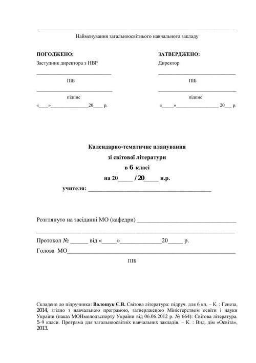 Copy of Kalendarne_planuvannya_6_klas_SVITOVA_LITERATURA_ISTORIA