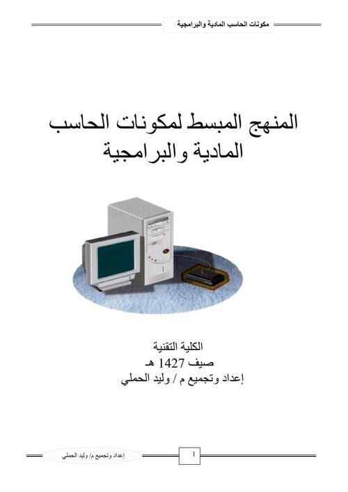 اجزاء الحاسوب
