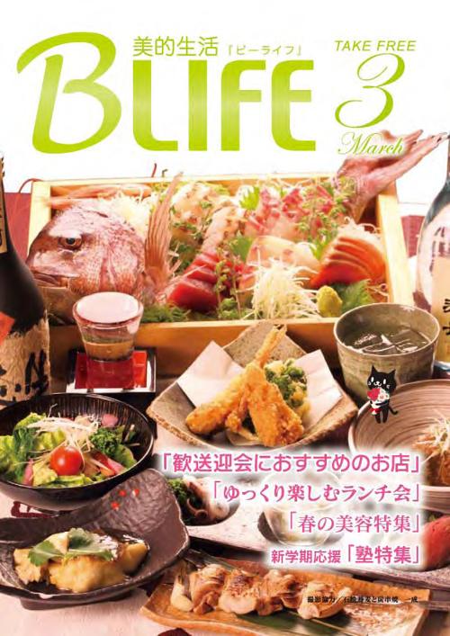 Copy of BLIFE3月号