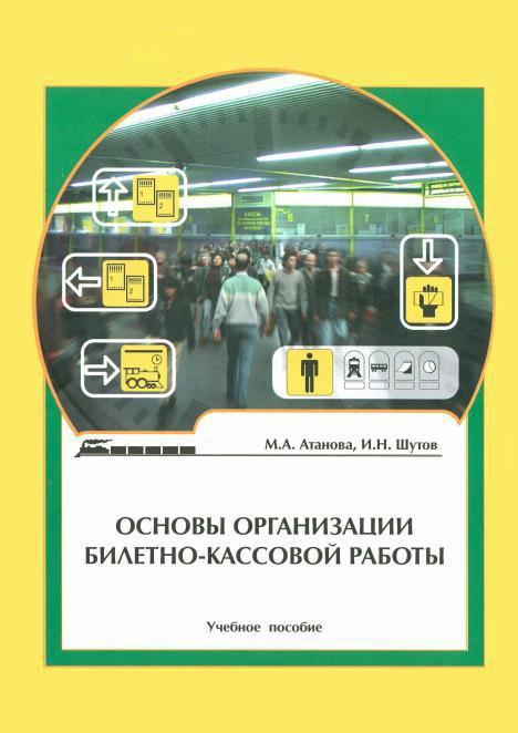 atanova_m_a_shutov_i_n_osnovy_organizacii_biletnokassovoi_ra