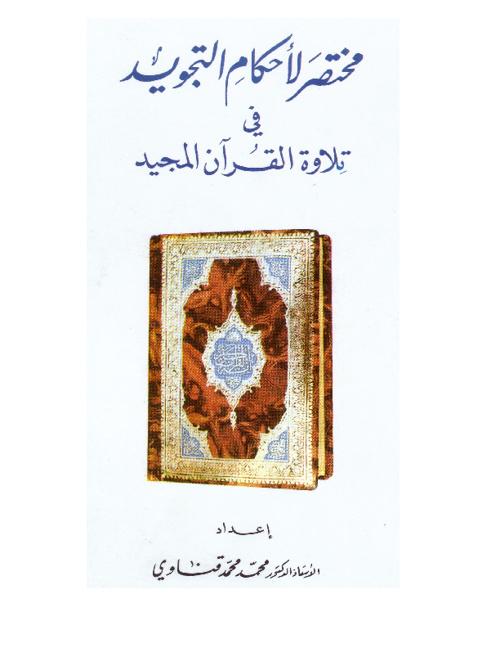 Tajweed Book Coloured Text
