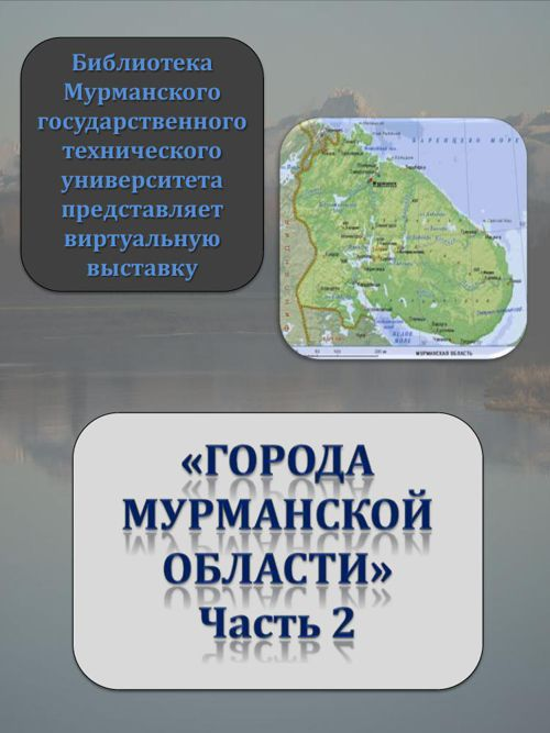 Города Мурманской области часть2