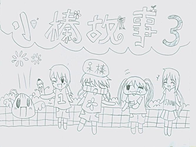 小榛故事3