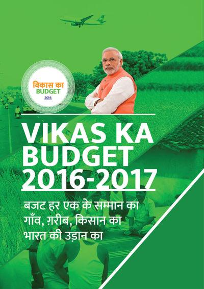 Vikas Ka Budget 2016