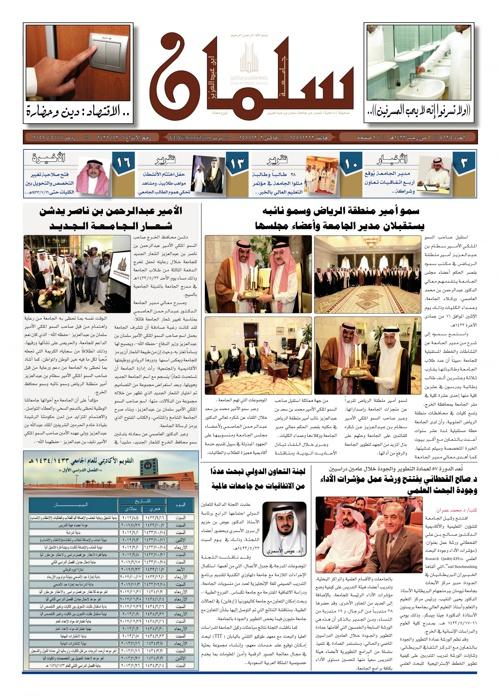 صحيفة جامعة سلمان بن عبد العزيز - العدد الثاني عشر