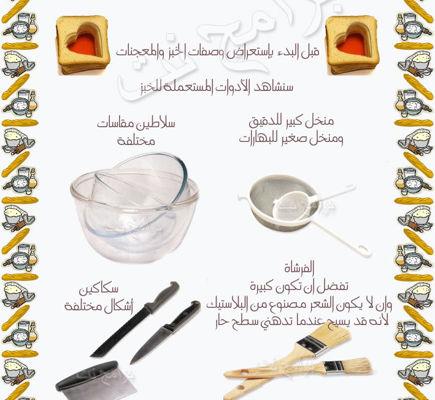 الموسوعة المصورة لأساسيات عمل الخبز والمعجنات