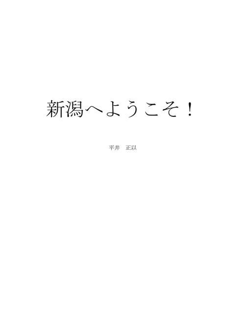 新潟へようこそ!
