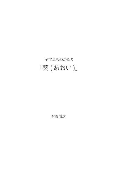 Hiroyuki Ariga 001