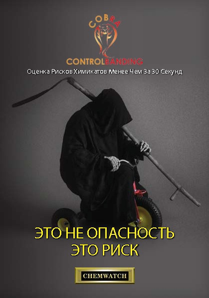 cobra_Russian