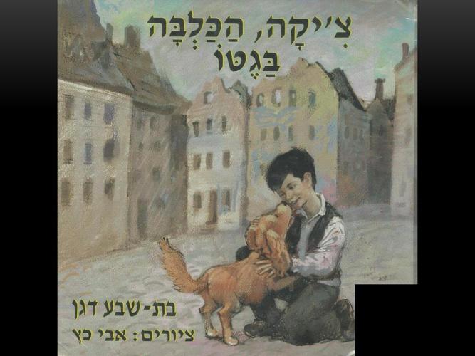 צ'יקה הכלבה בגטו - ספר ציורים דיגיטלי