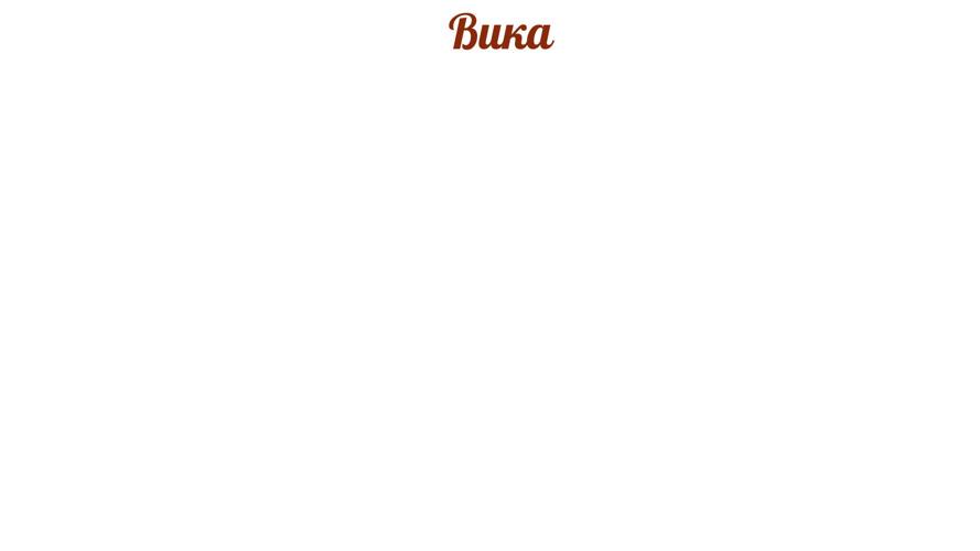 Copy of Copy of Copy of Copy of Copy of Вика_AutoCollage_8_Image