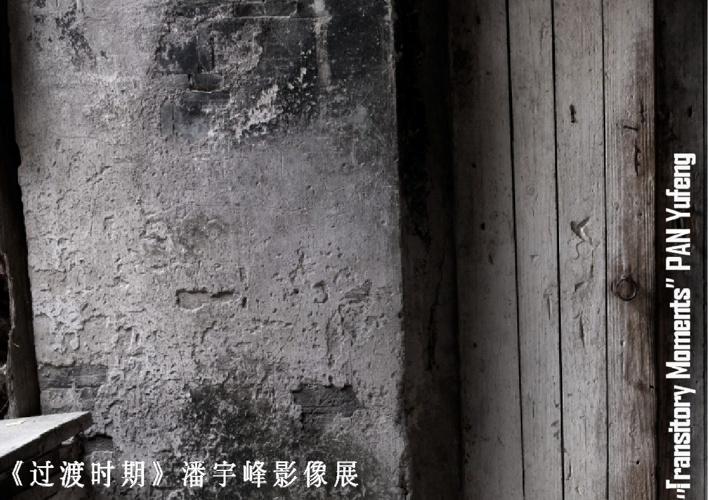 """TRANSITORY MOMENTS"" PAN Yufeng《过渡时期》潘宇峰影像展"