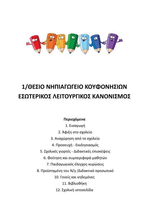 esoterikos_leitourgikos_kanonismos_nipkoufon