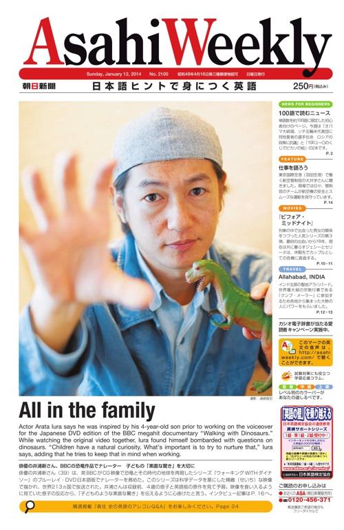 Asahi Weekly January 12, 2014