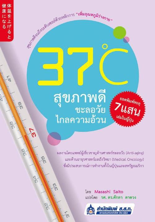 37 องศา สุขภาะดี ชะลอวัยไกลความอ้วน