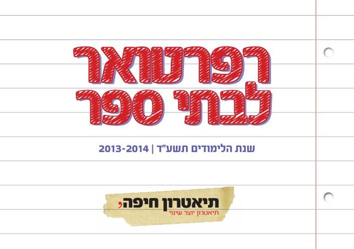 Haifa Theatre for Schools