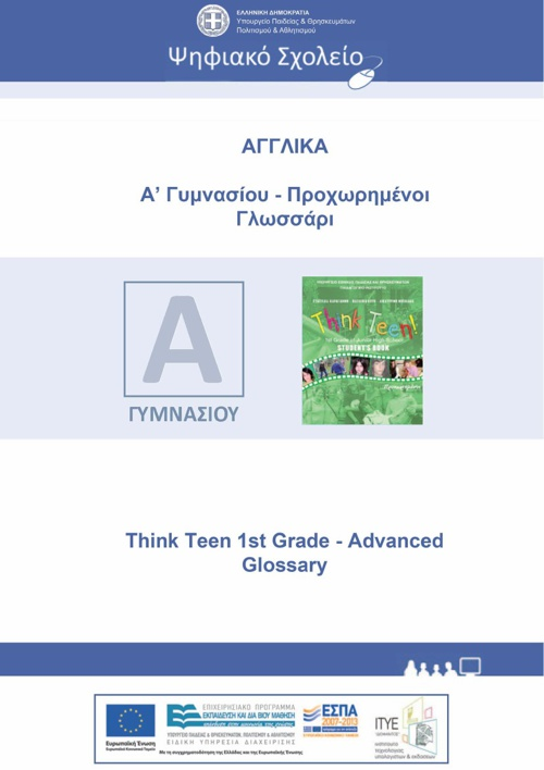 Think Teen / A - Advanced  Glossary
