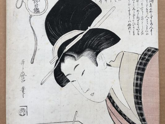 The Self Possessed Type of Woman by Kitagawa Utamaro