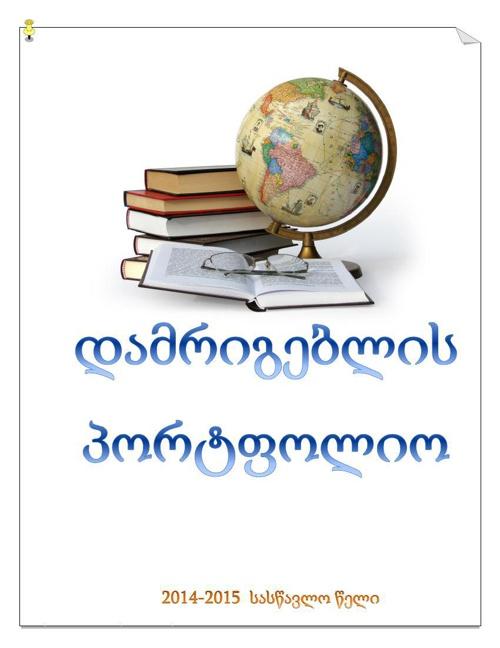 ევროპული სკოლის - დამრიგებლის პორტფოლიო 1