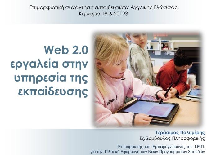 Seminar WEB 2.0 tools for teaching