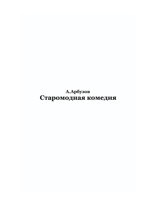 """Арбузов А. """"Старомодная комедия"""""""