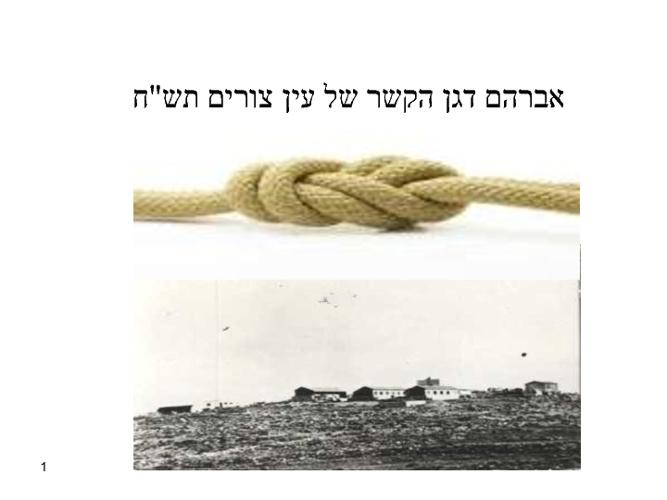 """אברהם דגן הקשר של עין צורים תש""""ח"""