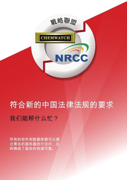 Shanghai Conference Brochure v2
