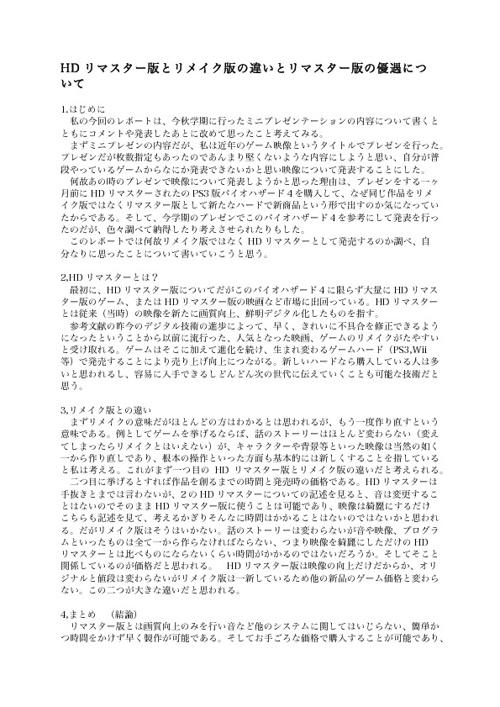 研究I 2011秋学期