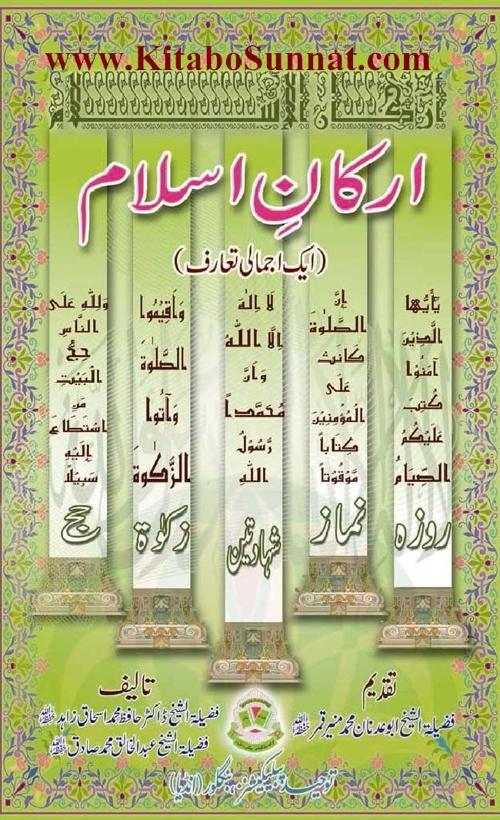 Arkan-e-Islam Aik Ajmali Jaiza