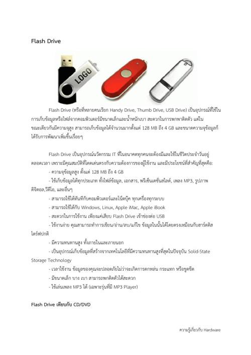 015 Flash Drive