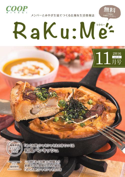 RaKu:Me 2016 7月〜12月