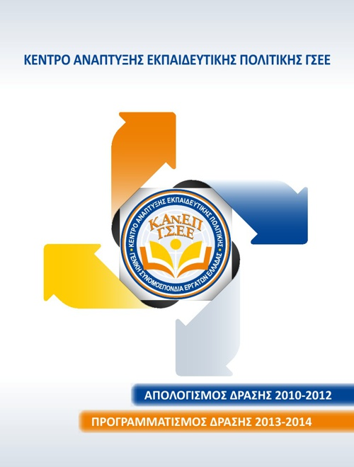 ΚΑΝΕΠ ΓΣΕΕ 2010-2014