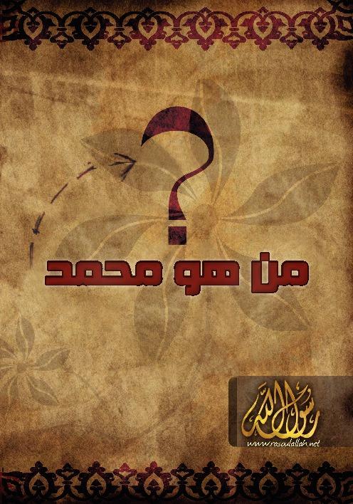 كتاب محمد رسول الله