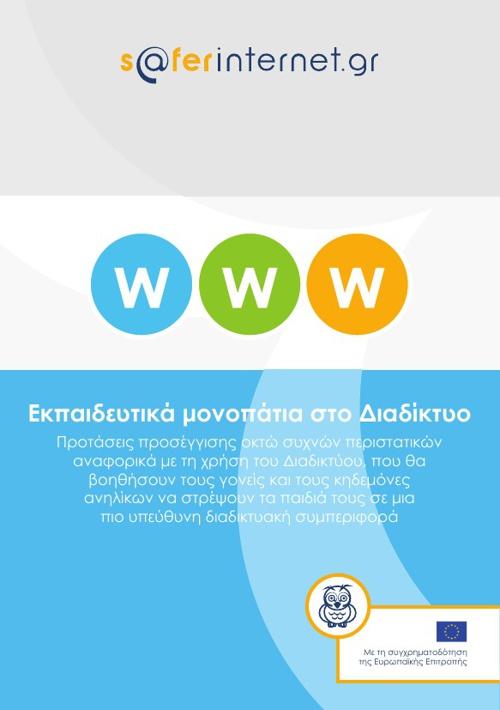 Εκπαιδευτικά μονοπάτια στο διαδίκτυο