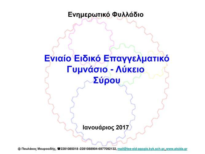 Ενιαίο Ειδικό Επαγγελματικό Γυμνάσιο - Λύκειο Σύρου
