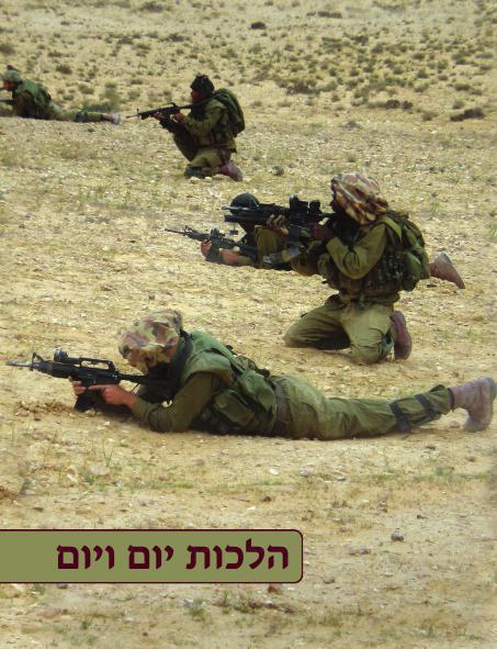 ספר צבא א לאתר