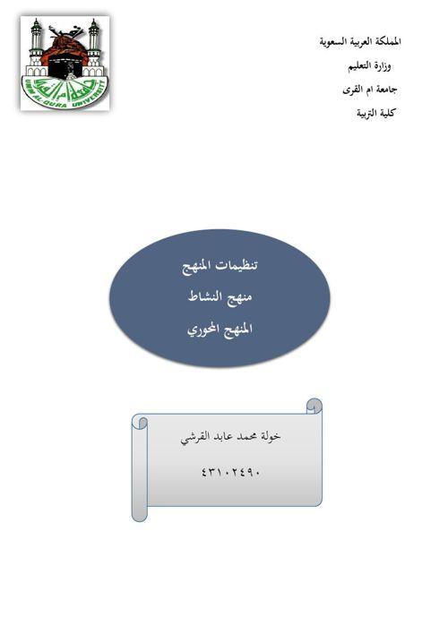 المملكة العربية السعوية