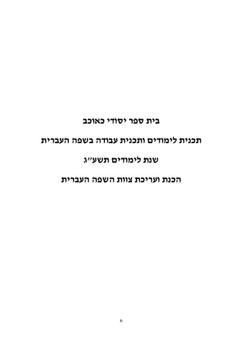 תכנית עבודה שנתית בשפה העברית לשנת תשע''ג