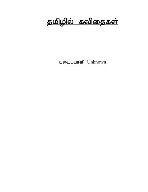 TamilKavithaikal