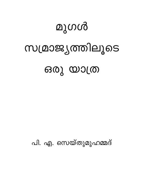 Mugal Samarjathiludae oruu yathra
