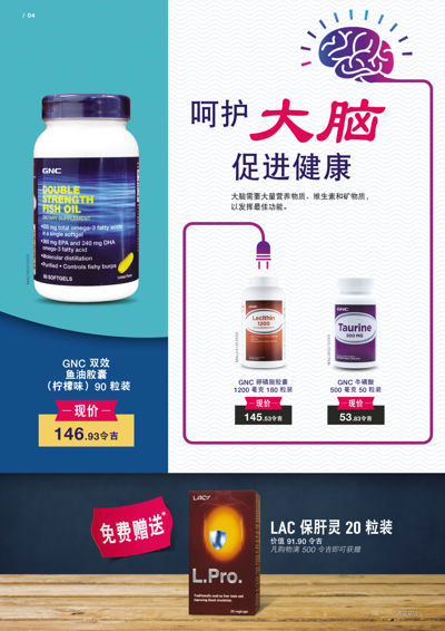 GNC Sep'16 > Celebrate World Heart Day with GNC (Chinese)