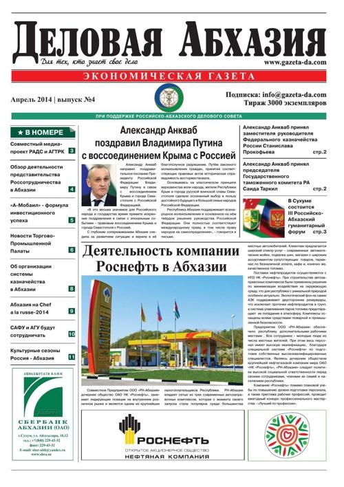 Деловая Абхазия - выпуск №4