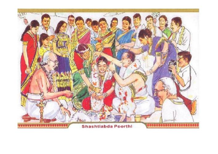 சஷ்டியப்த பூர்த்தி சாந்தி சுப முஹூர்த்த பத்திரிக்கை