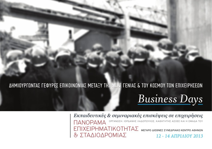 Business Days - Πανόραμα Επιχειρηματικότητας & Σταδιοδρομίας